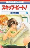 Skip Beat! Vol.16 [Japanese Edition] (Sukippu Biito!)