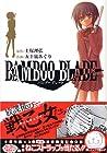 BAMBOO BLADE 第1巻