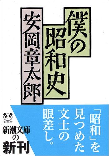 僕の昭和史 (新潮文庫)