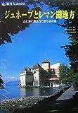 旅名人ブックス31 ジュネーブとレマン湖地方 第2版