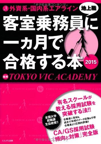 Download Gaishikei kokunaikei earain kyakushitsu jōmuin chijōshoku ni ikkagetsu de gōkaku suru hon : 2015 pdf
