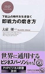 即戦力の磨き方 (PHPビジネス新書)
