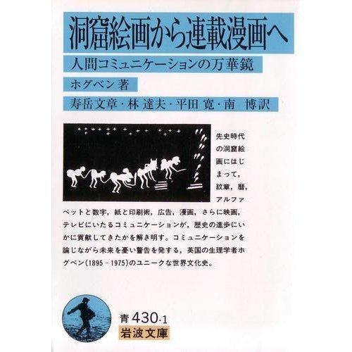 洞窟絵画から連載漫画へ―人間コミュニケーションの万華鏡 (岩波文庫 青 430-1)