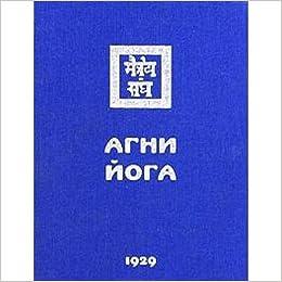 Agni Yoga (signs Agni Yoga) / Agni Yoga (Znaki Agni Yogi ...