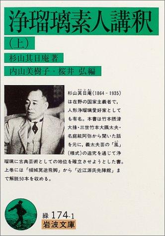 浄瑠璃素人講釈〈上〉 (岩波文庫)