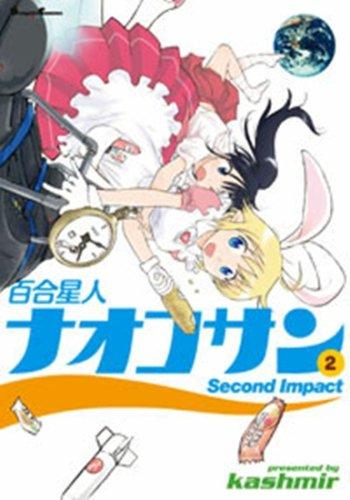 百合星人ナオコサン 2(Second impact (電撃コミックス EX)