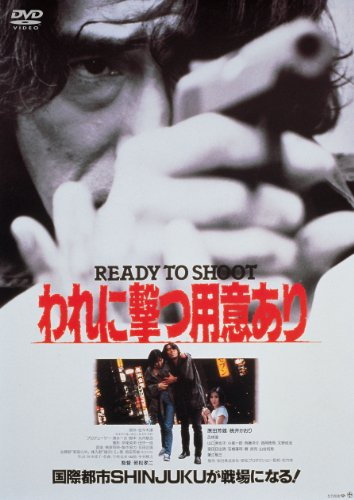 Japanese Movie - Ready To Shoot [Japan DVD] DB-5559
