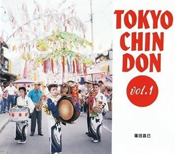 Amazon | 東京チンドンVol.1 | ...
