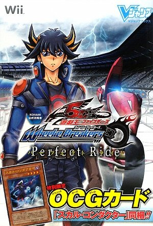 Yu-Gi-Oh ? ? 5D's Wheelie Breakers Perfect Ride (V Jump Books) (2009) ISBN: 4087794989 [Japanese Import]