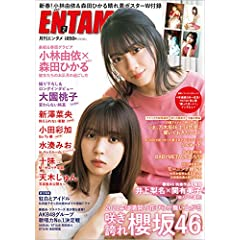 ENTAME 最新号 サムネイル