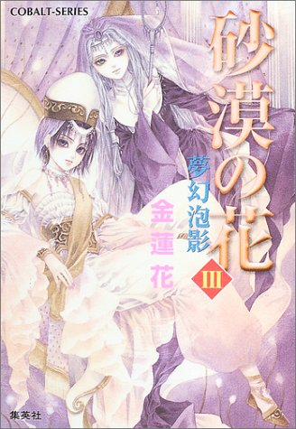 (Flower series of desert) Hana Mugen 3 foam shadow of the desert (cobalt Novel) ISBN: 4086003406 (2003) [Japanese Import]