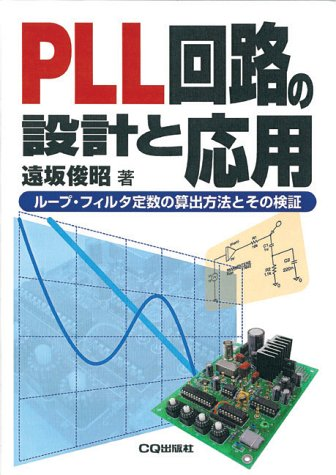 PLL回路の設計と応用―ループ・フィルタ定数の算出方法とその検証 (新コアBooks)