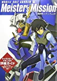 Mobile Suit Gundam 00 Meister's Mission (Japanese Import)