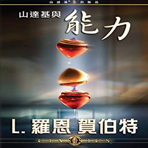 Scientology & Ability (Chinese Edition) Audiobook