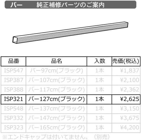 カーメイト(CARMATE) ISP 321 バー 127cm 1本 アフターパーツ