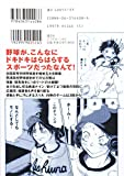 Ookiku Furikabutte Vol.6