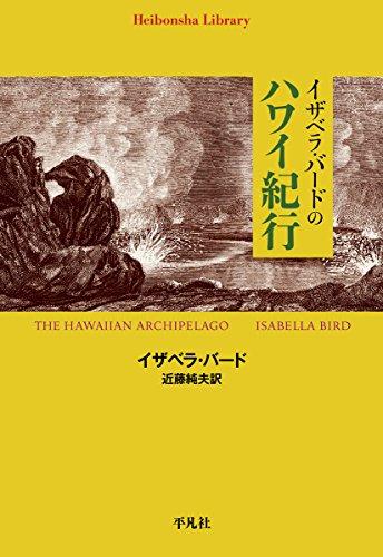 イザベラ・バードのハワイ紀行 (平凡社ライブラリー)