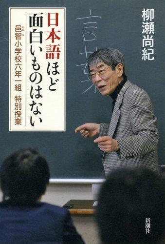 日本語ほど面白いものはない―邑智小学校六年一組特別授業