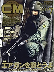 コンバットマガジン 2019年7月号