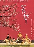 Youth (Fang Hua, 2017 Chinese movie, English Subtitles)