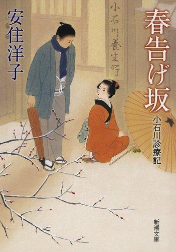 春告げ坂: 小石川診療記 (新潮文庫)