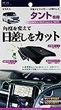 星光産業 タント専用 車用 バイザー&トレイ EE-26