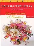 ひとりで学ぶフラワーデザイン〈Vol.1〉アレンジメント&花束
