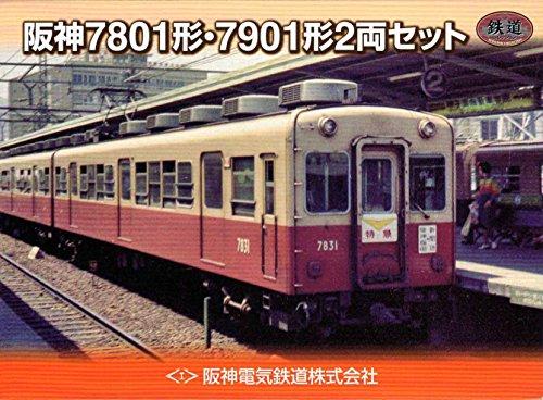 【限定】鉄道コレクション 鉄コレ 阪神電車オリジナル 7801形・7901形 2両セット【阪神7801】