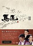 [DVD]馬医 DVD BOX II