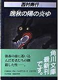 Flame boiled positive late autumn (Osoaki) (Kadokawa Bunko (6269)) (1985) ISBN: 4041407532 [Japanese Import]