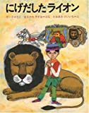 にげだしたライオン (世界の名作絵本)