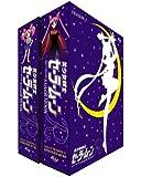 Sailor Moon: Season 2 [Uncut] [8 Discs] [Import]