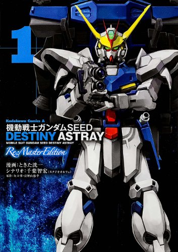 MOBILE SUIT GUNDAM SEED DESTINY ASTRAY Re:Master Edition [1]