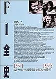 F1全史 1971‐1975―名手スチュワートの退場 若手精鋭たちの新時代 第4集