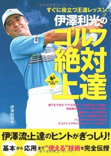 伊澤利光のゴルフ絶対上達(LEVEL UP BOOK) (LEVEL UP BOOK)