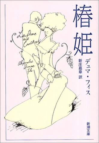 椿姫 (新潮文庫)