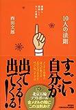 「10人の法則 ―感謝と恩返しと少しの勇気」西田 文郎