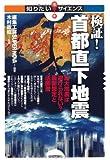 検証! 首都直下地震 ~巨大地震は避けられない?最新想定と活断層 (知りたい! サイエンス)