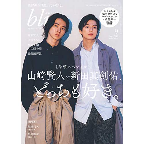 Audition blue 2019年9月号 表紙画像