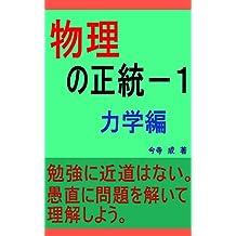 butsuri no seitou rikigaku hen (Japanese Edition)