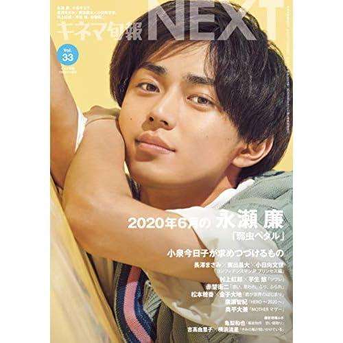キネマ旬報 NEXT Vol.33 表紙画像