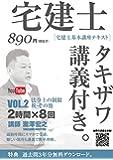 2017年版 宅建士基本講座テキスト「タキザワ講義付き。」vol.2 法令上の制限・税その他 (講義付き書籍シリーズ)