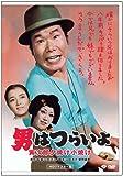 第17作 男はつらいよ 寅次郎夕焼け小焼け HDリマスター版 [DVD]