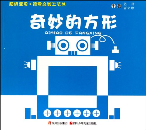 Read Online Super Baby: development of visual intelligenceamazing squares (Chinese Edition) pdf