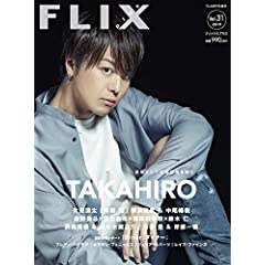 FLIX plus 最新号 サムネイル