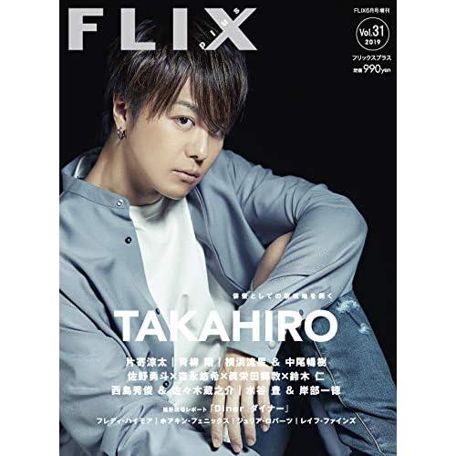 FLIX plus Vol.31 表紙画像
