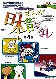 まんが日本昔ばなし〈第4巻〉