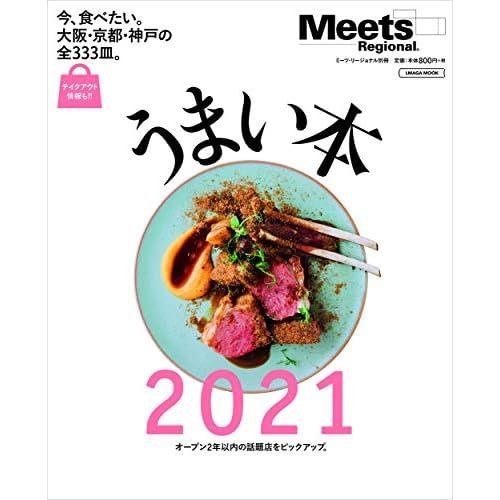 Meets Regional MOOK 表紙画像