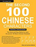 The Second 100 Chinese Characters: Traditional Character Edition: The Quick and Easy Method to Learn the Second 100 Most Basic Chinese Characters (Tuttle Language Library)