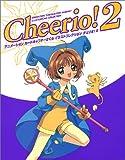 チェリオ!〈2〉―アニメーションカードキャプターさくらイラストコレクション (チェリオ 2)